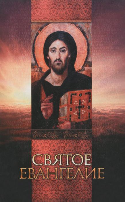 Святое Евангелие константин стогний утерянное евангелие книга 1