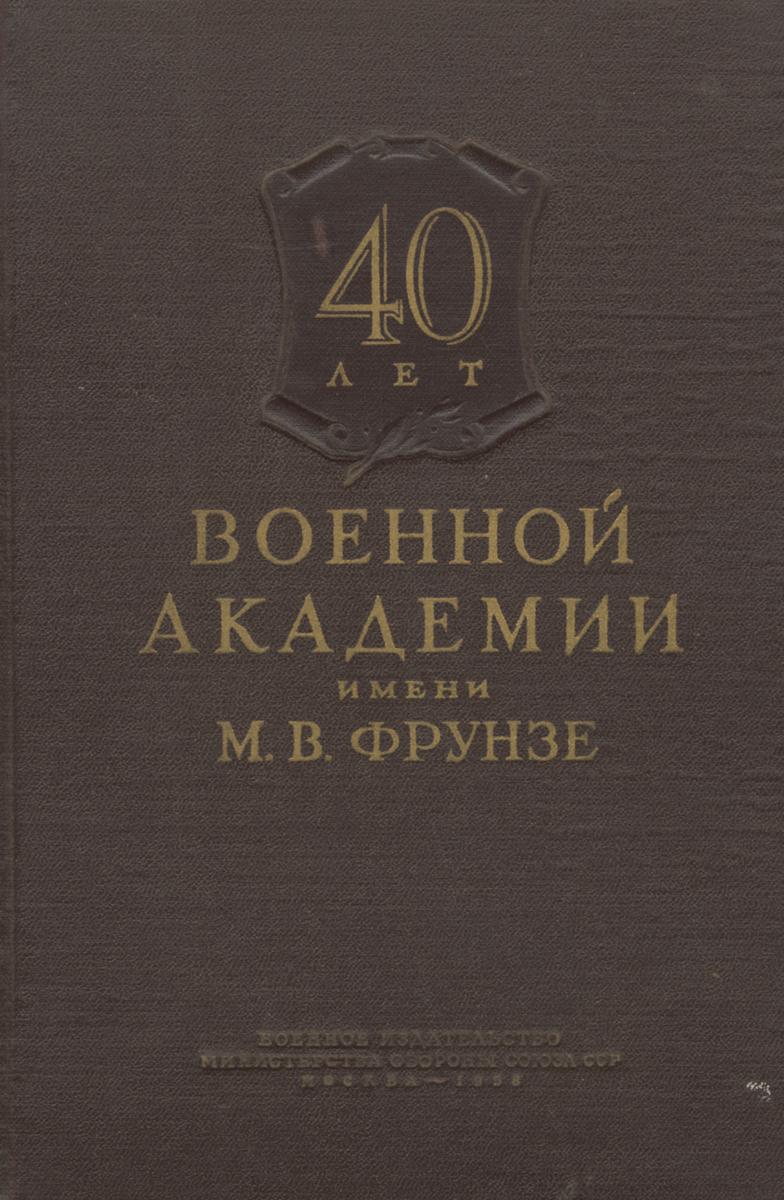 40 лет Военной Академии имени М. В. Фрунзе