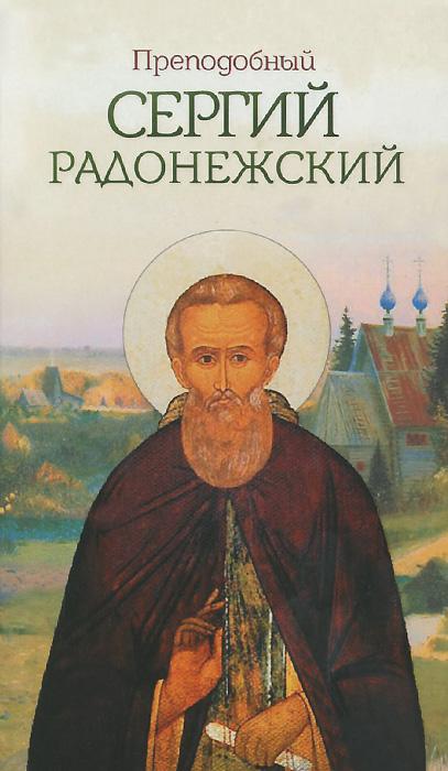 Преподобный Сергий Радонежский преподобный сергий радонежский