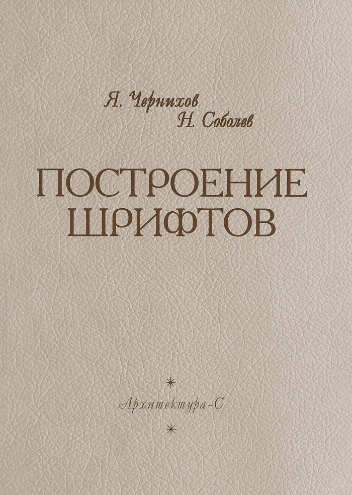 Я. Чернихов, Н. Соболев Построение шрифтов