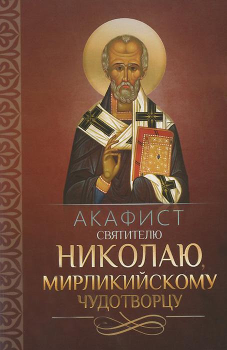 Акафист святителю Николаю Мирликийскому Чудотворцу акафист николаю чудотворцу святителю христову