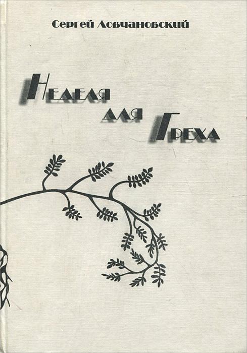 Сергей Ловчановский Неделя для греха сергей струков лоза небес сборник рассказов