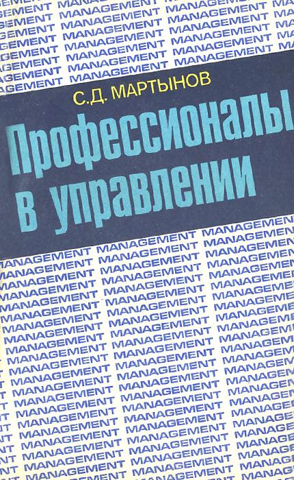 Профессионалы в управлении В условиях перехода к рыночным...