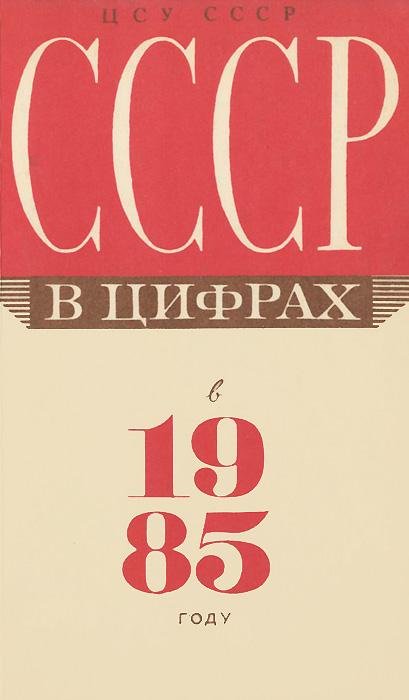 СССР в цифрах в 1985 году