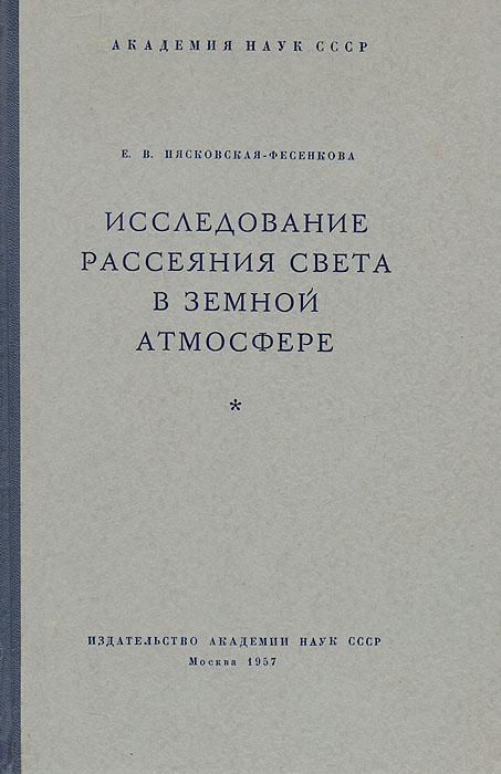 Пясковская-Фесенкова Е. Исследование рассеяния света в земной атмосфере
