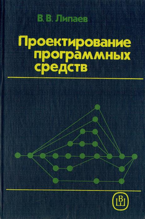 В. В. Липаев Проектирование программных средств. Учебное пособие
