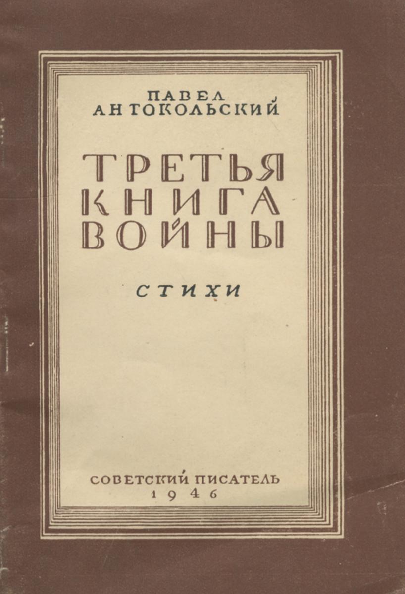 Павел Антокольский Третья книга войны