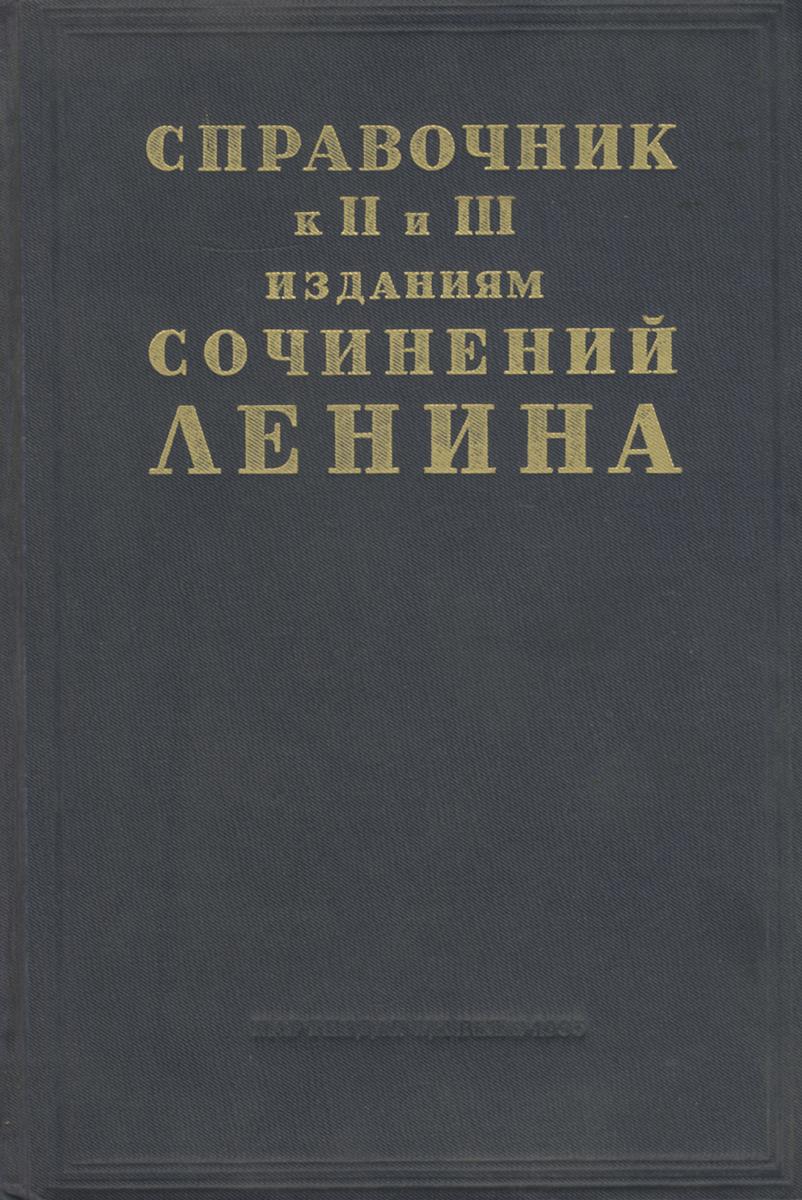 Справочник к II и III изданиям сочинений Ленина указатель к периодическим изданиям российской академии