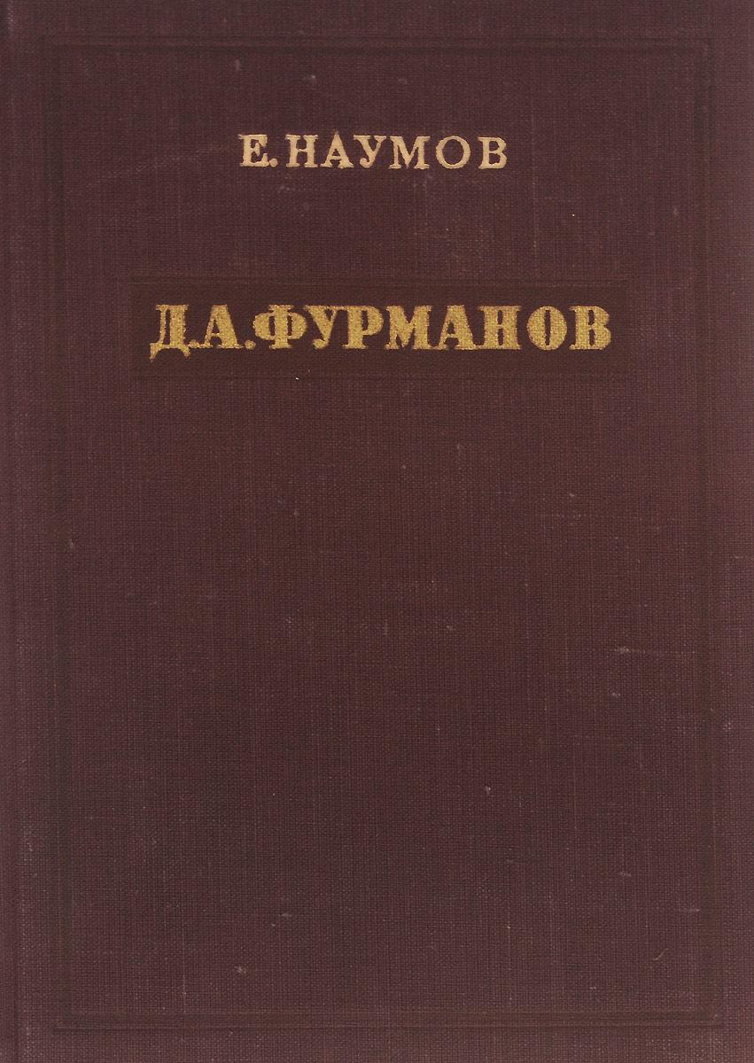 Е. Наумов Д. А. Фурманов