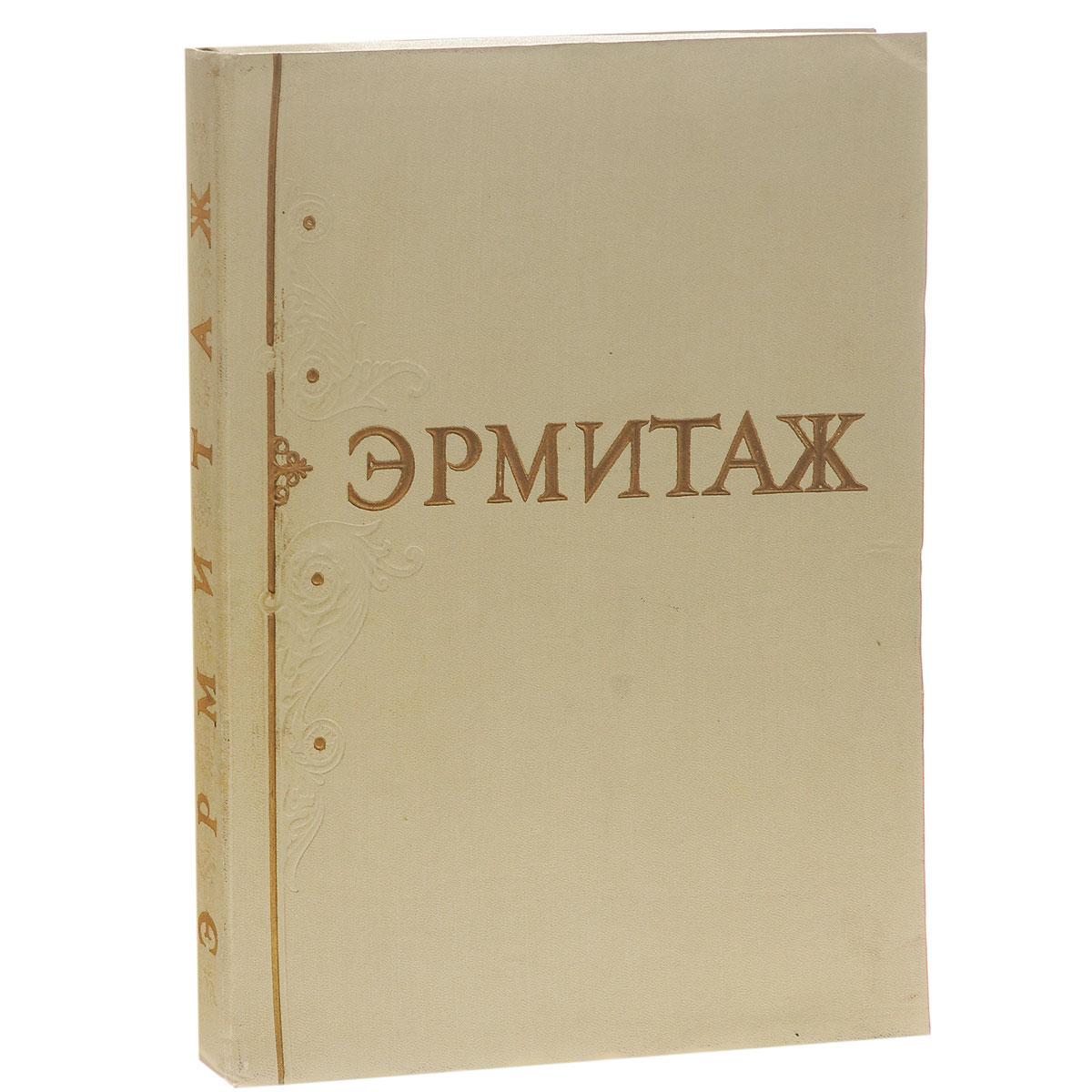 Государственный Эрмитаж. 100 репродукций / The Hermitage Museum: 100 Reproductions