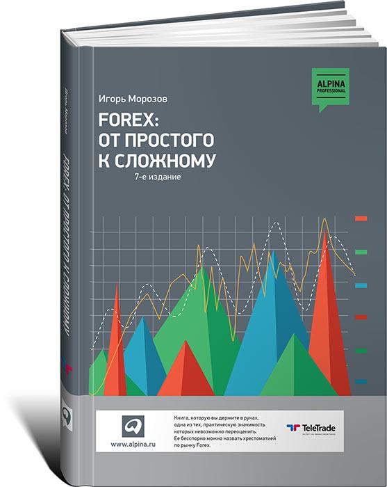 Книга Forex. От простого к сложному. Игорь Морозов