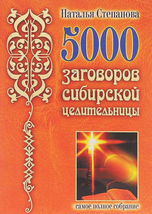 Наталья Степанова 5000 заговоров сибирской целительницы