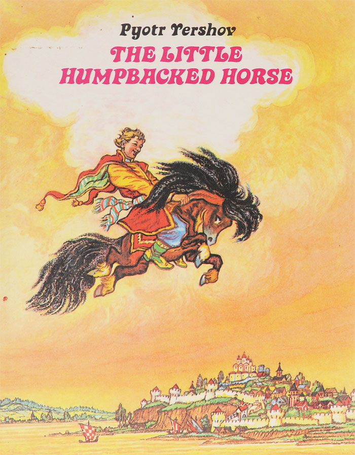 Pyotr Yershov The Little Humpbacked Horse p yershov the little humpbacked horse