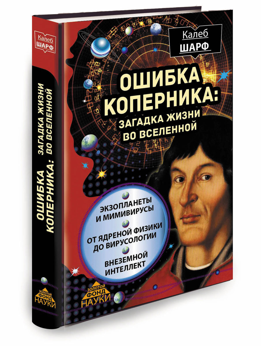 Калеб Шарф Ошибка Коперника. Загадка жизни во Вселенной