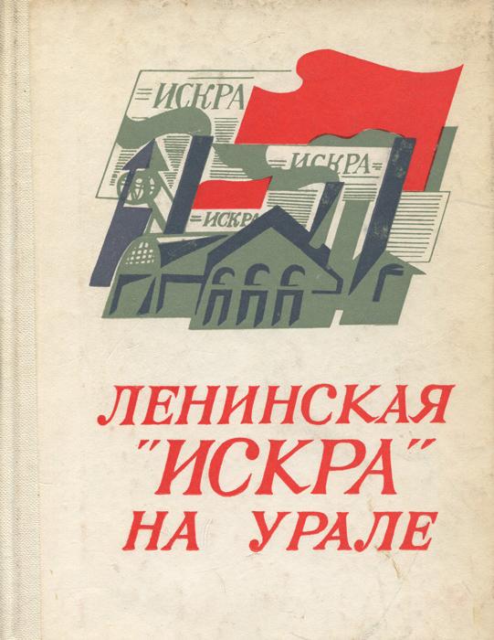 Надежда Аликина Ленинская Искра на Урале ленинская искра набор из 18 открыток