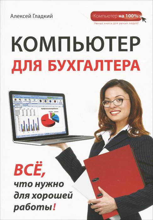 Гладкий А.А. Компьютер для бухгалтера