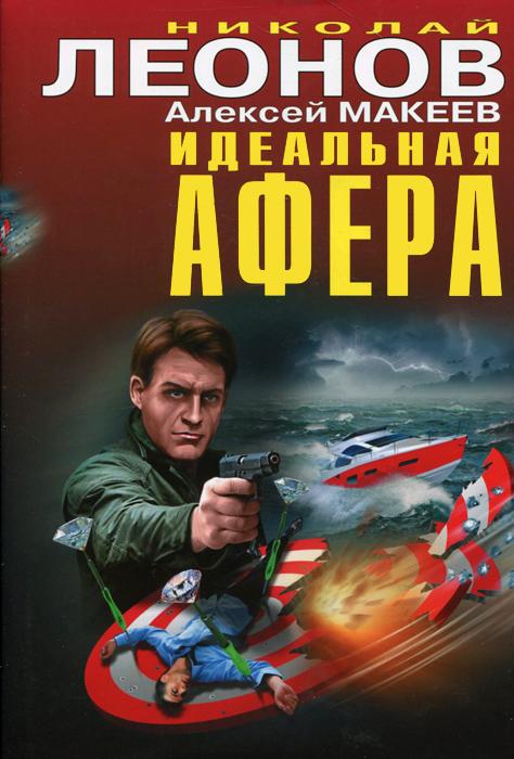 Николай Леонов, Алексей Макеев Идеальная афера