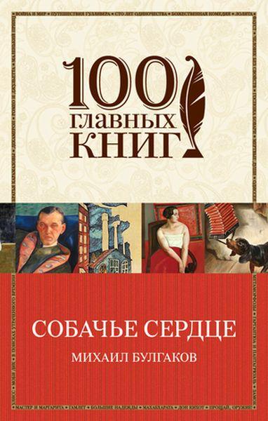 Михаил Булгаков Собачье сердце экранизация произведений михаила булгакова 12 dvd