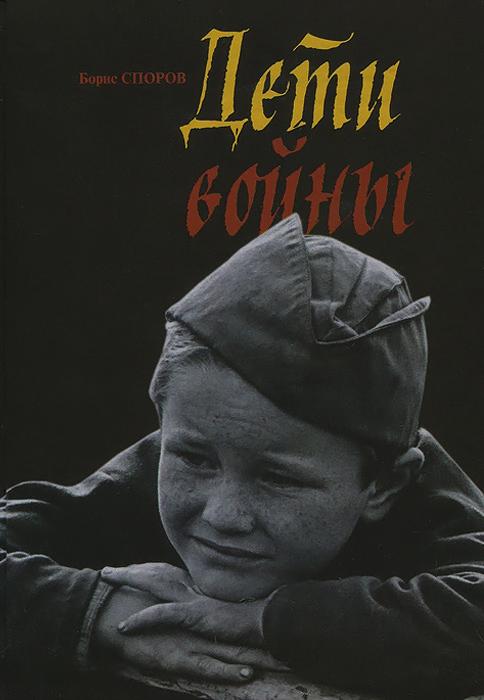 Борис Споров Дети войны споров борис федорович дети войны