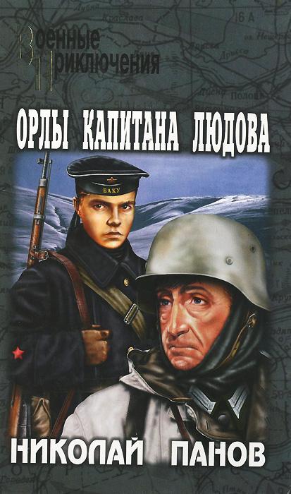 Николай Панов Орлы капитана Людова