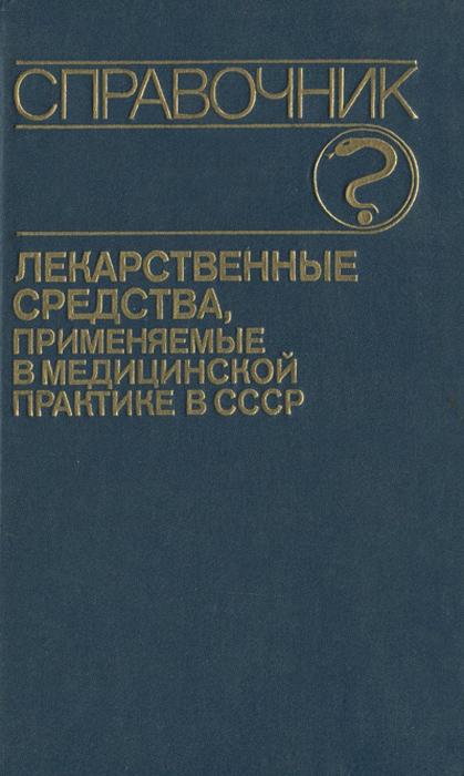 Лекарственные средства, применяемые в медицинской практике в СССР Во 2-м издании справочника даны...
