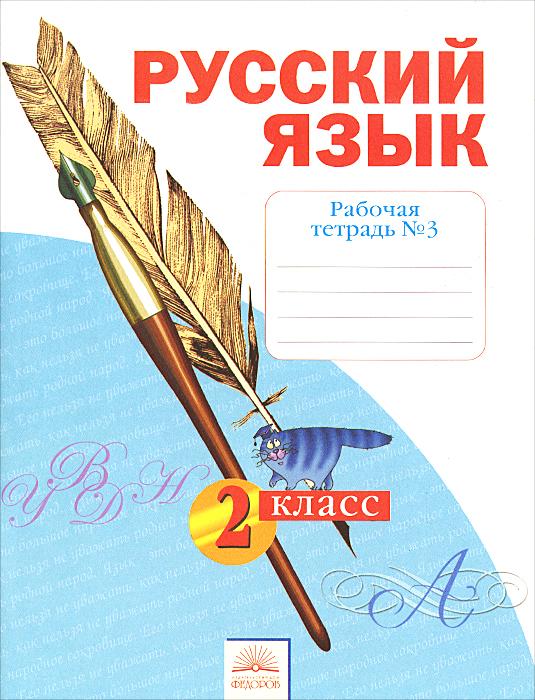 С. Г. Яковлева Русский язык. 2 класс. Рабочая тетрадь №3