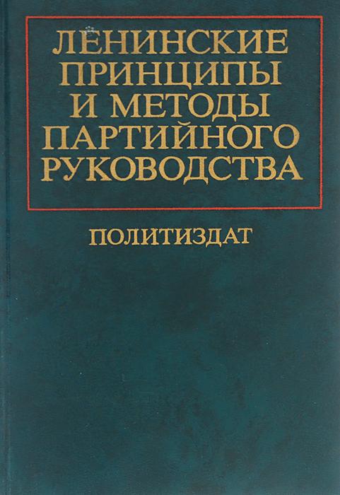 Ленинские принципы и методы партийного руководства за дальнейшее сплочение сил социализма на основе марксистско ленинских принципов