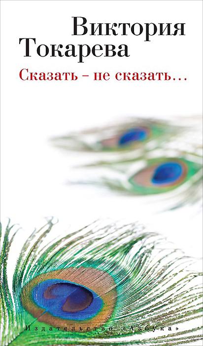 Виктория Токарева Сказать - не сказать... токарева в сказать не сказать рассказы и повести