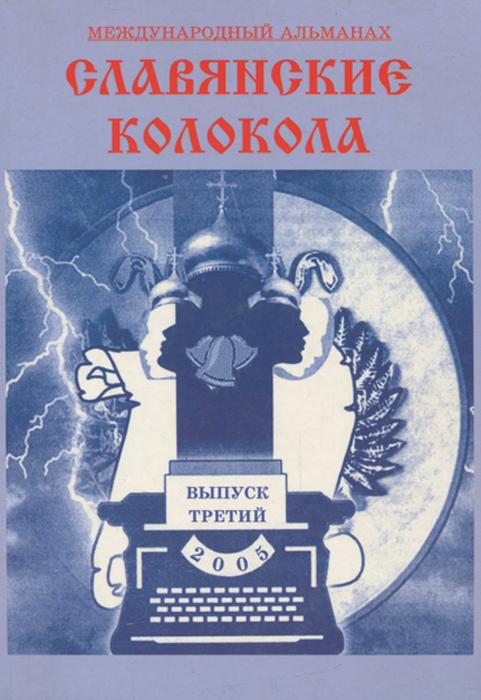 Славянские колокола. Книга третья коллектив авторов благословенно мвизрупво книга третья
