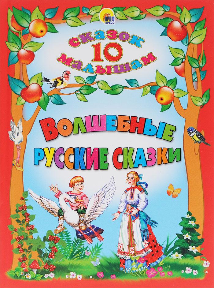 Волшебные русские сказки