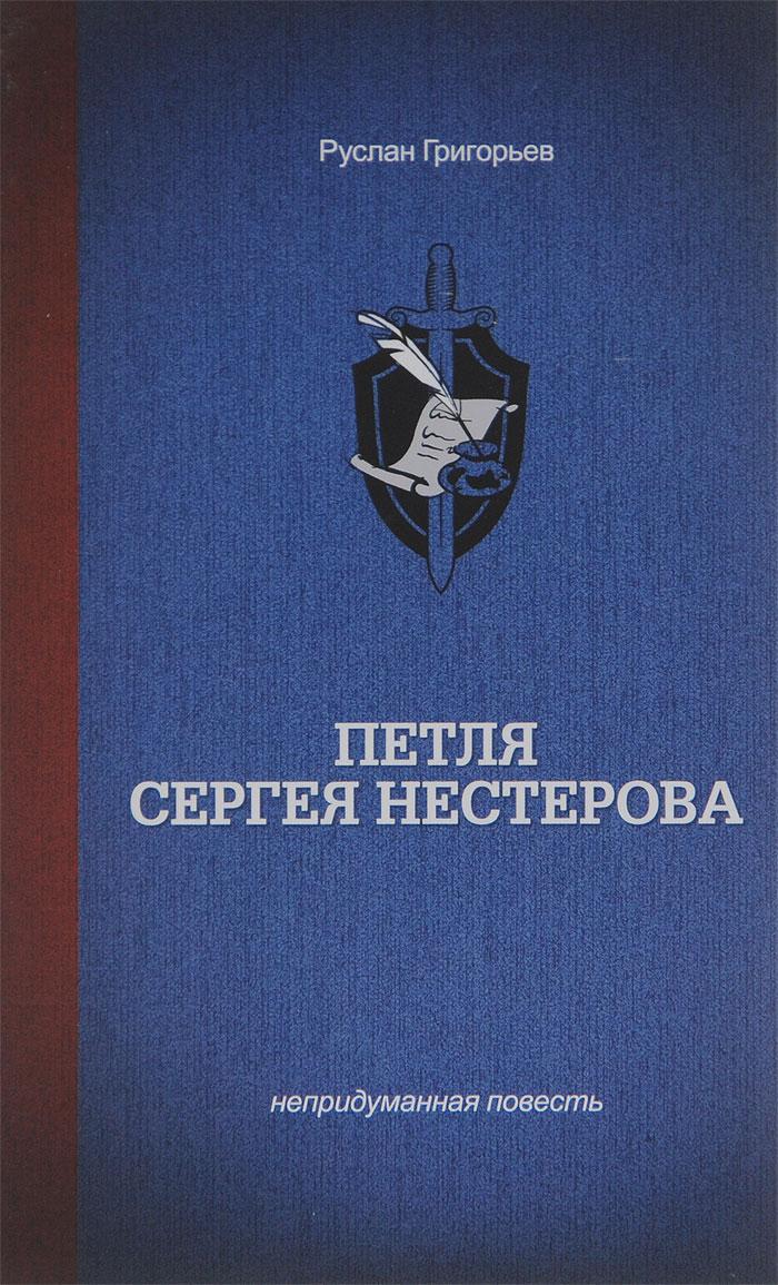 Руслан Григорьев Петля Сергея Нестерова