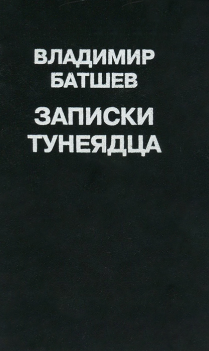 Владимир Батшев Записки тунеядца