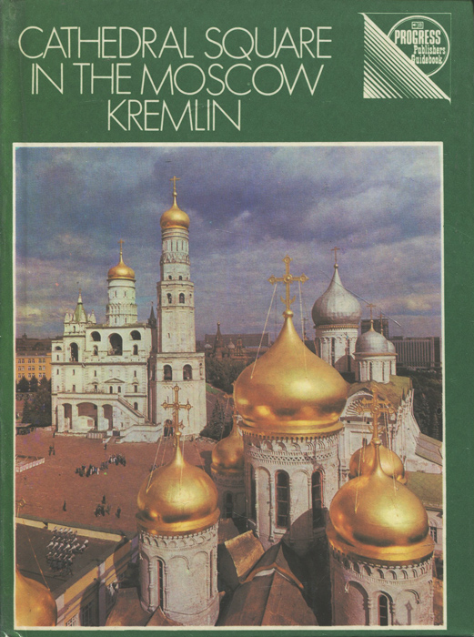Y. Kozlova, I. Kostina Cathedral Square in the Moscow Kremlin: A Guide