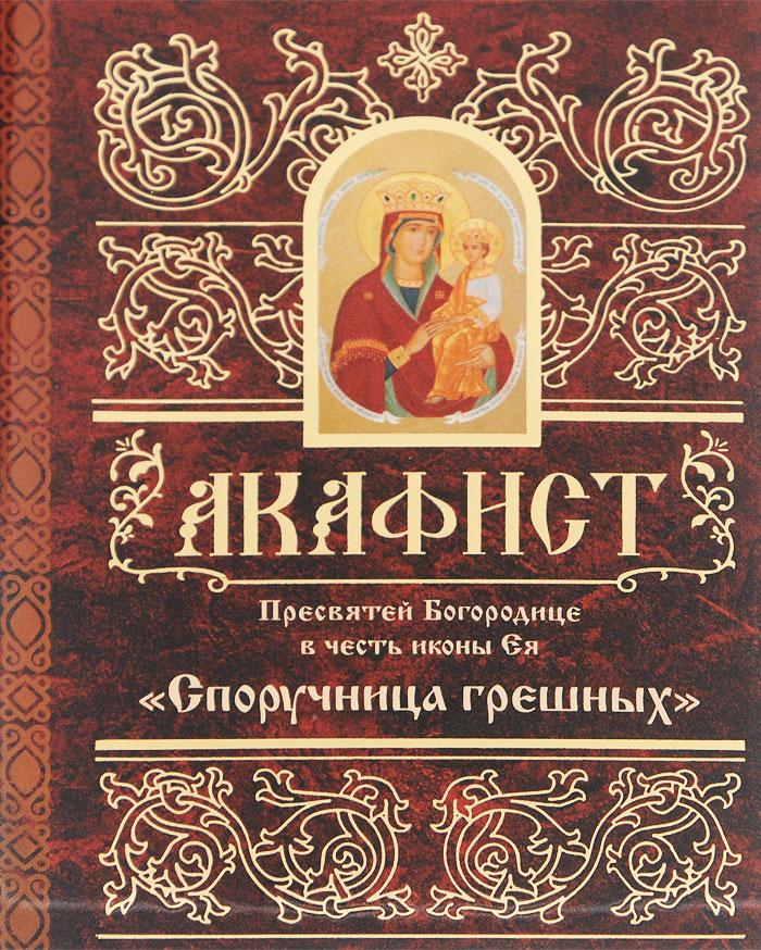 Акафист Пресвятой Богородице в честь иконы Её Споручница грешных икона споручница грешных фото и значение
