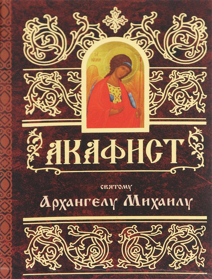 все цены на Акафист святому Архангелу Михаилу онлайн