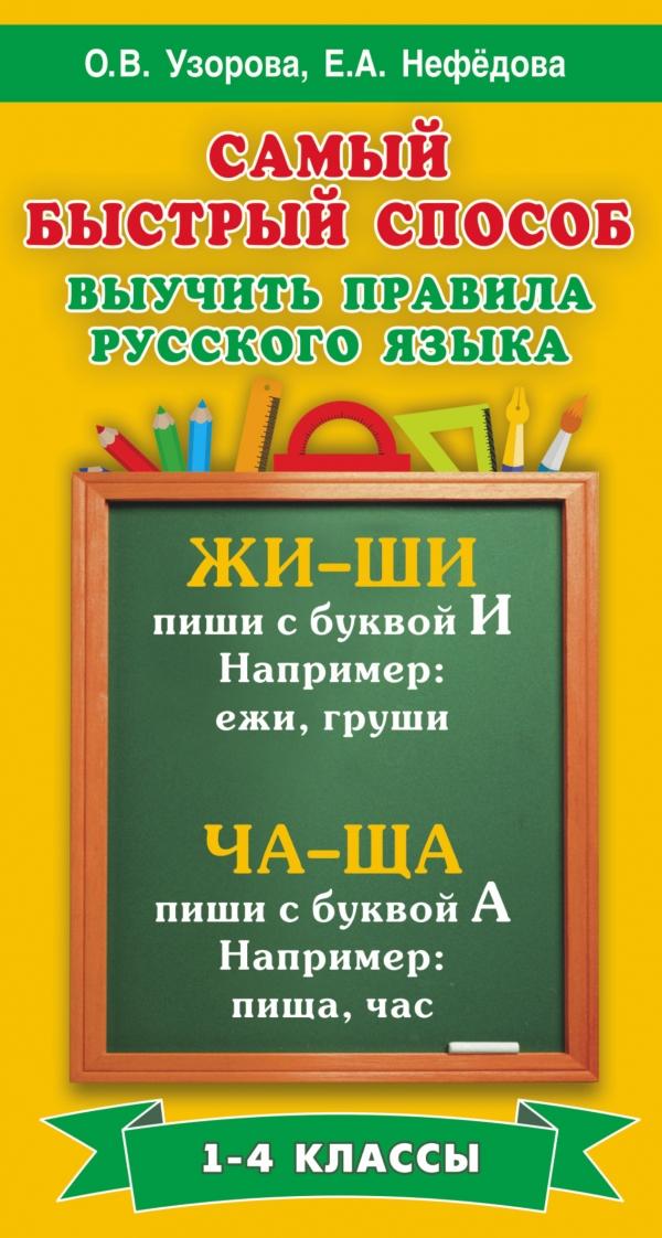 О. В. Узорова, Е. А. Нефедова Самый быстрый способ выучить правила русского языка. 1-4 классы