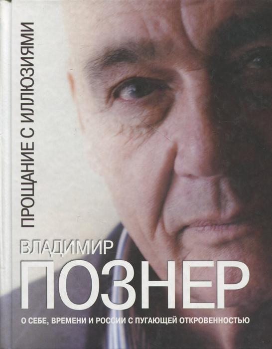 купить Владимир Познер Прощание с иллюзиями по цене 1038 рублей