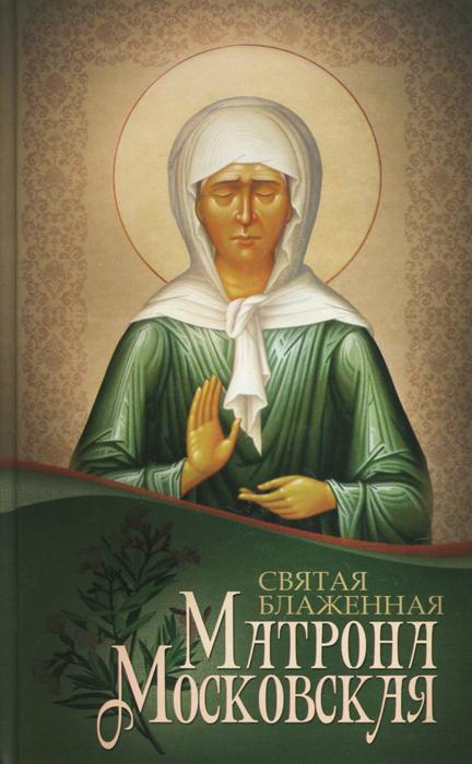 Святая блаженная Матрона Московская святая блаженная матрона московская акафист