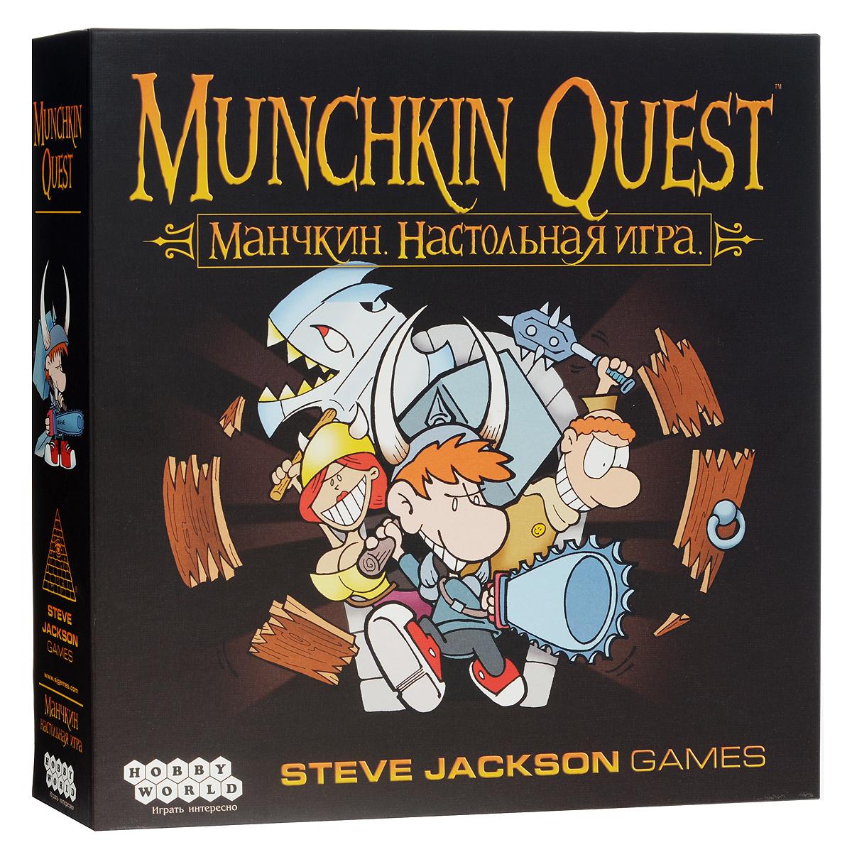 Hobby World Настольная игра Манчкин Quest (4-е издание)1383Настольная игра Hobby World Манчкин Quest - это увлекательное и веселое времяпрепровождение для компании друзей! Бей монстров, выручай сокровища! — вот девиз настольной версии культового Манчкина. Исследуй безразмерное чрево нашего грандиозного подземелья и оцени масштаб изменений, которые настигли твою любимую игру. Основные принципы классического Манчкина сохранены, но теперь монстры умеют двигаться, самая захудалая каморка может похвастаться неповторимой атмосферой, а 10-й уровень не главное. Надо ещё и выйти с этим 10-м уровнем из подземелья. Мимо Босса… В комплект входят 200 карт, 27 жетонов здоровья, 72 жетона золотых монет, 12 жетонов скинутых шмоток, 18 жетонов шагов, 12 жетонов результатов обыска, 4 счетчика уровней, 4 жетона манчкинов, 16 подставок, 24 комнаты, жетон входа, 38 жетонов монстров, 72 жетона стыков, 10 кубиков, правила игры на русском языке. Игра рассчитана на 2-4 игроков, средняя продолжительность - от 90 минут. Рекомендуем!