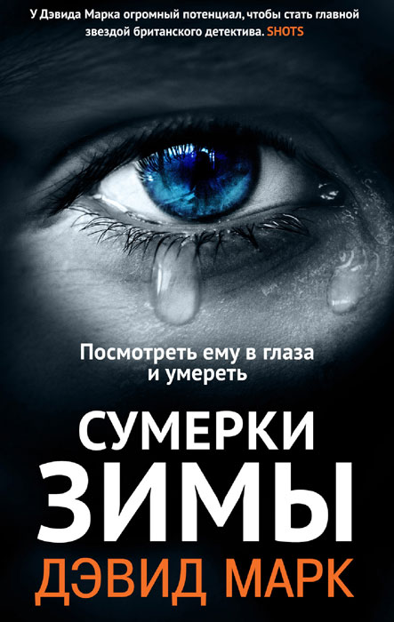 Дэвид Марк Сумерки зимы марк д сумерки зимы посмотреть ему в глаза и умереть