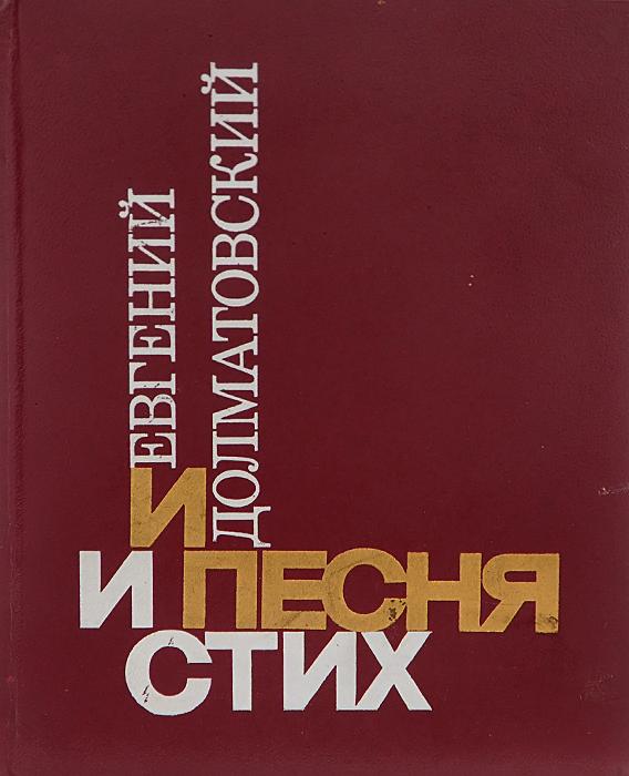 Евгений Долматовский И песня и стих а аликян возвращенная песня стихи