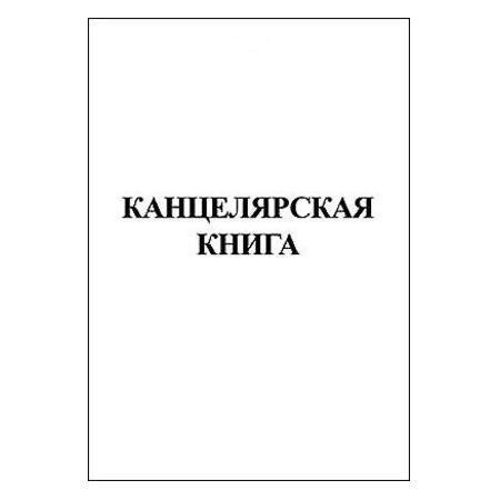 Книга Канцелярская 48л А4ф клетка на скобе