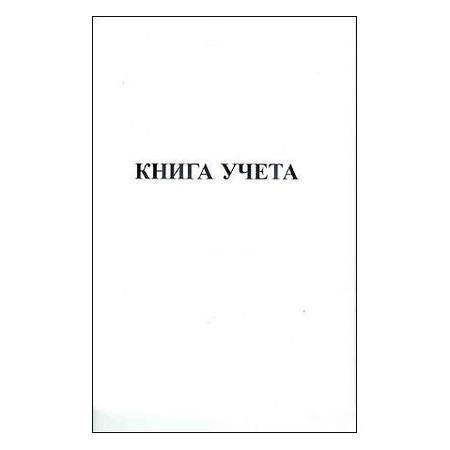 Книга Учета 48л А4ф пустографка на скобе