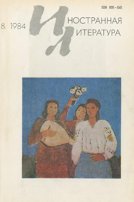 Иностранная литература, №8, август 1984 журнал иностранная литература 8 2017