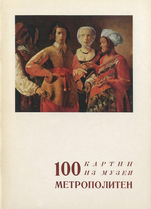 Альберт Костеневич 100 картин из музея Метрополитен а г костеневич выставка картин из музеев соединенных штатов америки