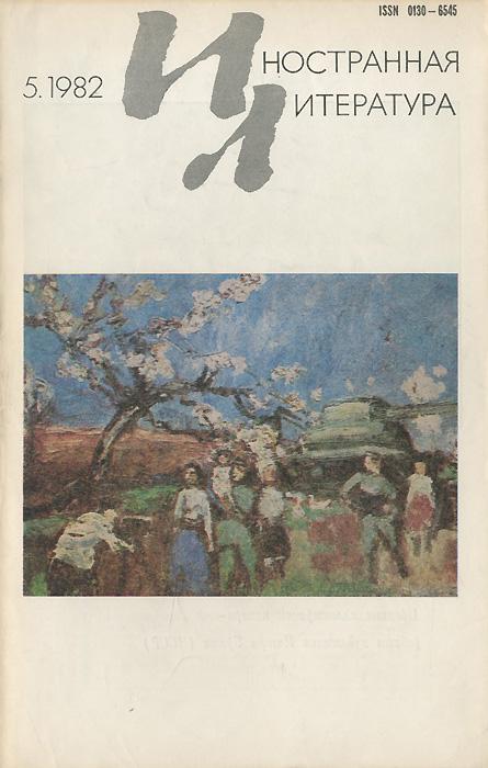 Иностранная литература, №5, май 1982 журнал иностранная литература 8 2017
