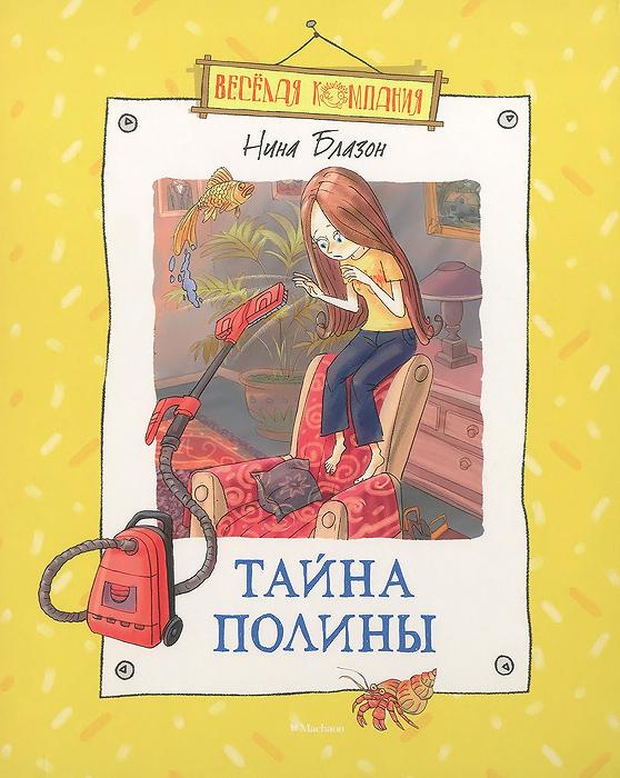 Нина Блазон Тайна Полины