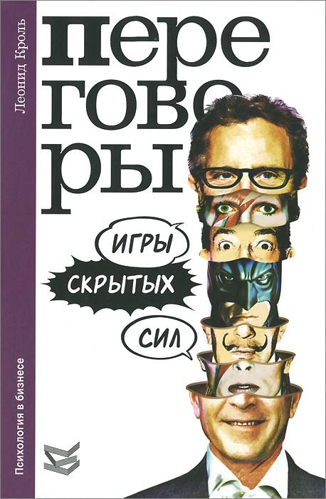 Леонид Кроль Переговоры. Игры скрытых сил