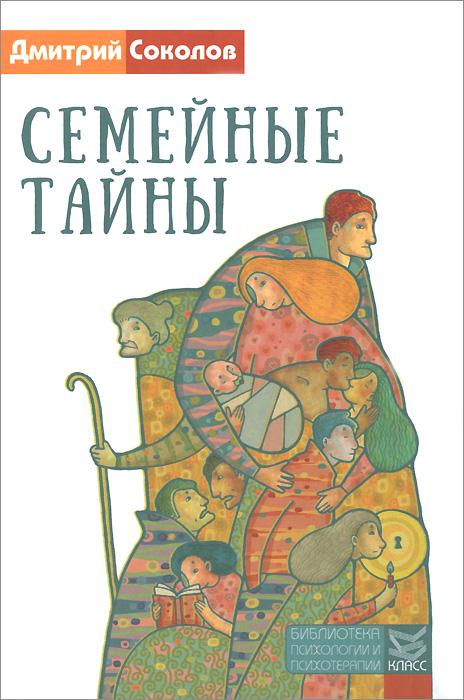 Дмитрий Соколов Семейные тайны