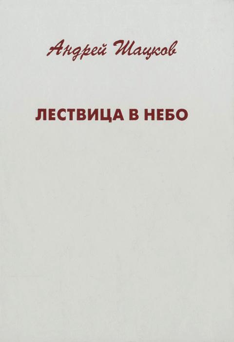 Андрей Шацков Лествица в небо андрей шацков лествица в небо
